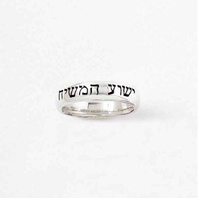 Rings : Christian Jewelry Silver Hebrew Jewish Ring Men s-Yeshua .